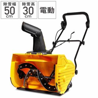 【新品・未開封】ハイガー 除雪機 家庭用 電動 HG-K1650