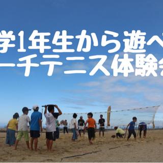 新スポーツ✨小学生のビーチテニス体験教室
