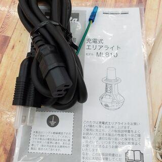 makita マキタ ML810 充電式エリアライト 本体のみ【リライズ野田愛宕店】【店頭取引限定】【中古】管理番号:ITGSRWDULQ58 - 売ります・あげます