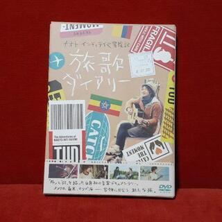 ナオト・インティライミ DVD