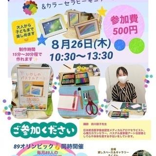 【東上線/大山】8/26(木)パステルアートWS&カラーセラピー...