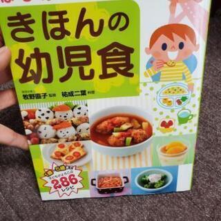 幼児食 レシピ本