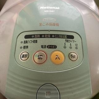 ⑪  ナショナル 生ごみ処理機(家庭用)MS-N47