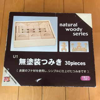無塗装 積み木 知育玩具 ナチュラル 無垢