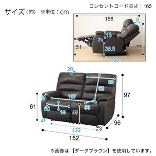 値下 美品 ニトリ リクライニング機能付き 2人用ソファー - 家具
