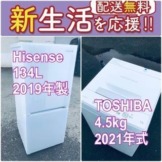 送料無料❗️⭐️赤字覚悟⭐️二度とない限界価格❗️冷蔵庫/…