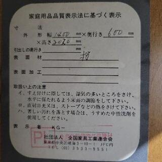ワードローブ 洋服タンス 材質桜の木 − 山口県