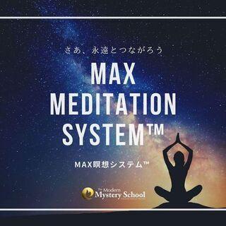 MAX瞑想会™~至福のメディテーション~