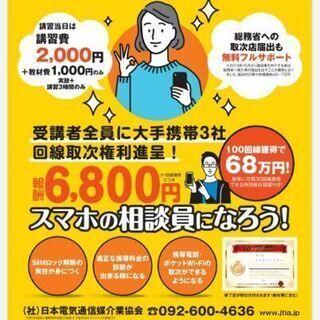 本来70000円相当掛かるスマホの資格を3000円で発行