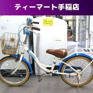 子供用自転車 18インチ 水色×ホワイト系 カゴ付き cryst...