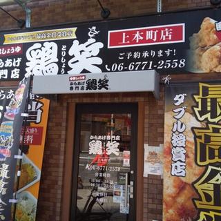 からあげ専門店『鶏笑』販売・調理スタッフ☆