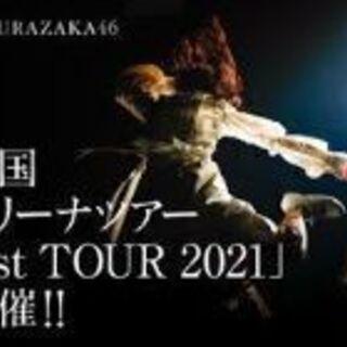 櫻坂46 全国ツアー2021 @AICHI SKY EXPO
