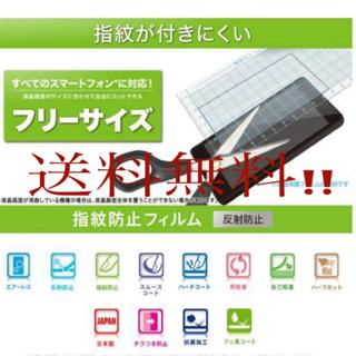 保護シール♡ELECOM フォロー割適用で¥630→¥600