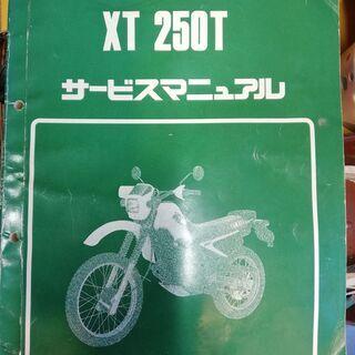XT250T サービスマニュアル