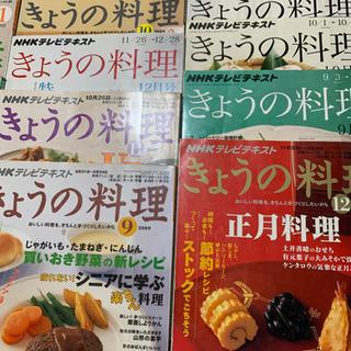 きょうの料理 雑誌