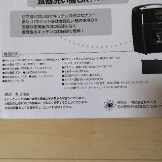 【ジャンク】ノンフライヤー - 津島市
