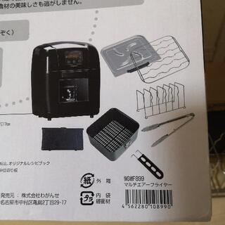 【ジャンク】ノンフライヤー - 家電