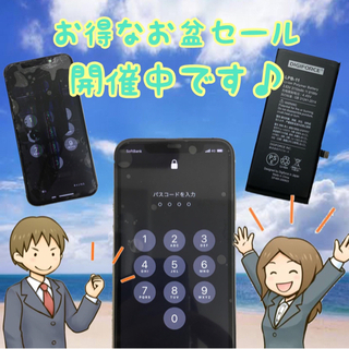 お盆期間中のiPhone修理、スマップル大分店が承ります!