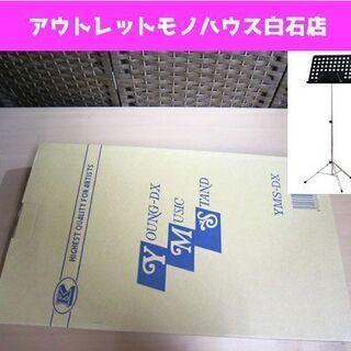 新品 KIKUTANI オーケストラ用譜面台 YMS-DX パレ...