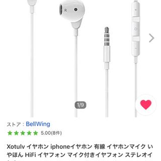 【新品】Xotulv イヤホン iphoneイヤホン 有線…