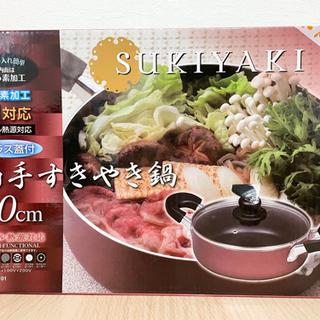 すき焼き鍋(20cm) 美品