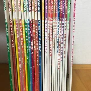絵本24冊
