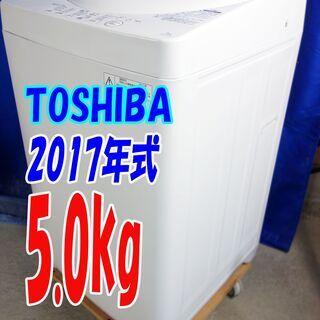 ハロウィーンセール🎃2017年式★東芝★AW-5G5★5.0㎏☆...