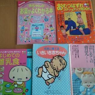 赤ちゃん・幼児育児書 5冊セット 離乳食ブック