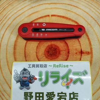 Facom 86H.JU6 折り畳み式六角レンチ【リライズ…