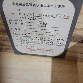 和タンス 材質 桜 − 山口県