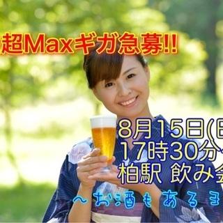 (女性キャンセル待ち、男性ギガMax大募集中‼️)【8月15日(...