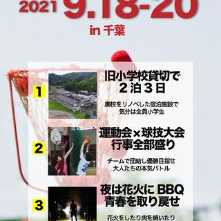 20代以下限定で千葉県で運動会×球技大会(ボードゲームサークルが...