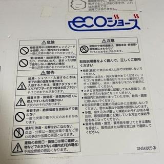 エコジョーズ 湯沸かし器 東邦ガス 瞬間湯沸かし器 お風呂