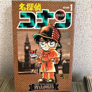【漫画】名探偵コナン