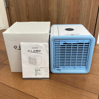 【ネット決済】未使用 卓上冷風扇 コンパクト 大栄トレーディング