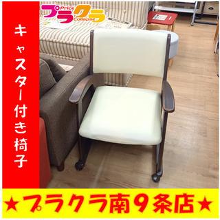 G4893 カード利用可能 キャスター付き椅子 送料A 生活家具...