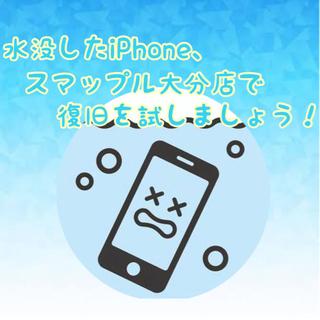 水没したiPhoneの復旧、試してみませんか?