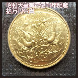 【鹿沼市・買取】金貨|昭和天皇御在位60年記念10万円金貨をご紹介