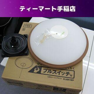 LEDシーリングライト ひも式 6畳用 CL6N-WP 調…