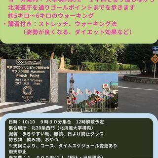 東京2020オリンピックの マラソンコースを歩いて体験しよう!