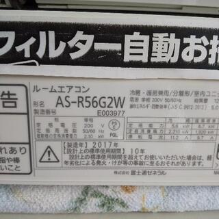 佐賀中古エアコンFUJITSU2017年5.6KW177番税込 − 佐賀県