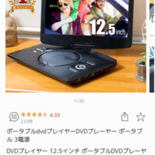 ポータルDVDプレーヤー 8月中まで1000円引きます