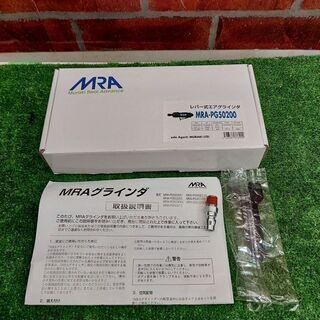 MRA ムラキ MRA-PG50200 レバー式エアグラインダー【リライズ野田愛宕店】【店頭取引限定】【未使用】【管理番号:ITPA8DZURNXO】 - 売ります・あげます