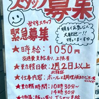 ラーメン店ホールスタッフ急募!!