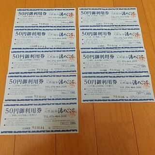 ●天然温泉湯めごこち 50円御利用券☓9枚 450円分●