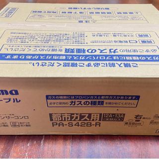 【ネット決済・配送可】ガスコンロ 新品
