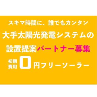 太陽光パネル0円設置の提案【日給平均15000円〜の方多数】
