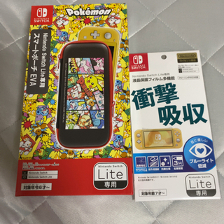Nintendo Switch Lite ポーチ&保護フィルム