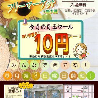中止 9月はっぴーフリマ出店500円