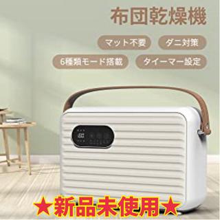 【新品】布団乾燥機  温風機能付き ダニ退治 靴対応 衣類…